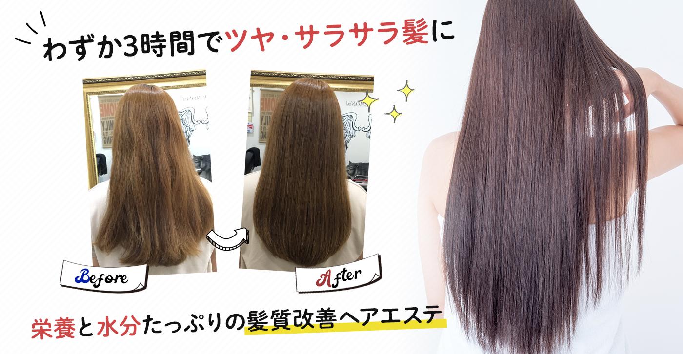 森ノ宮のヘアサロン hairs LEMONedの髪質改善ヘアエステ